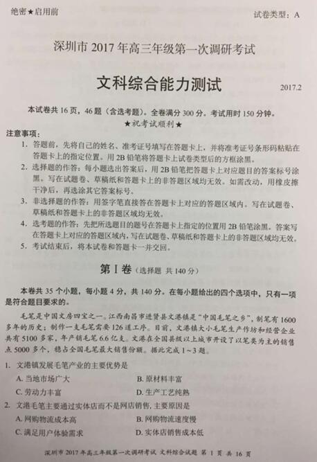 2017深圳一模地理答案
