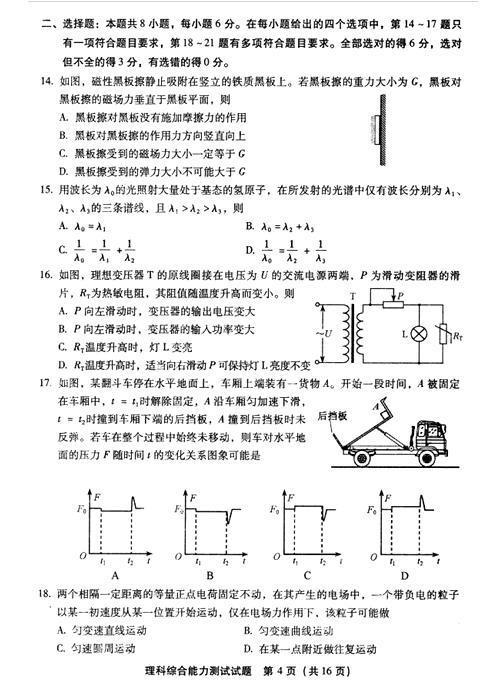 2017年福建高考物理模拟试题及答案-中华考试网