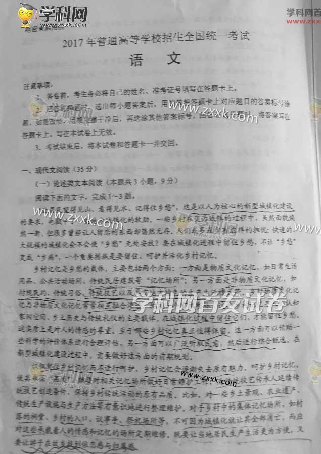 2017年四川高考语文试题答案 图片版