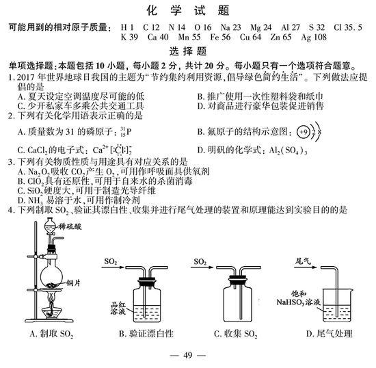 2017江苏betway官网手机版化学真题答案