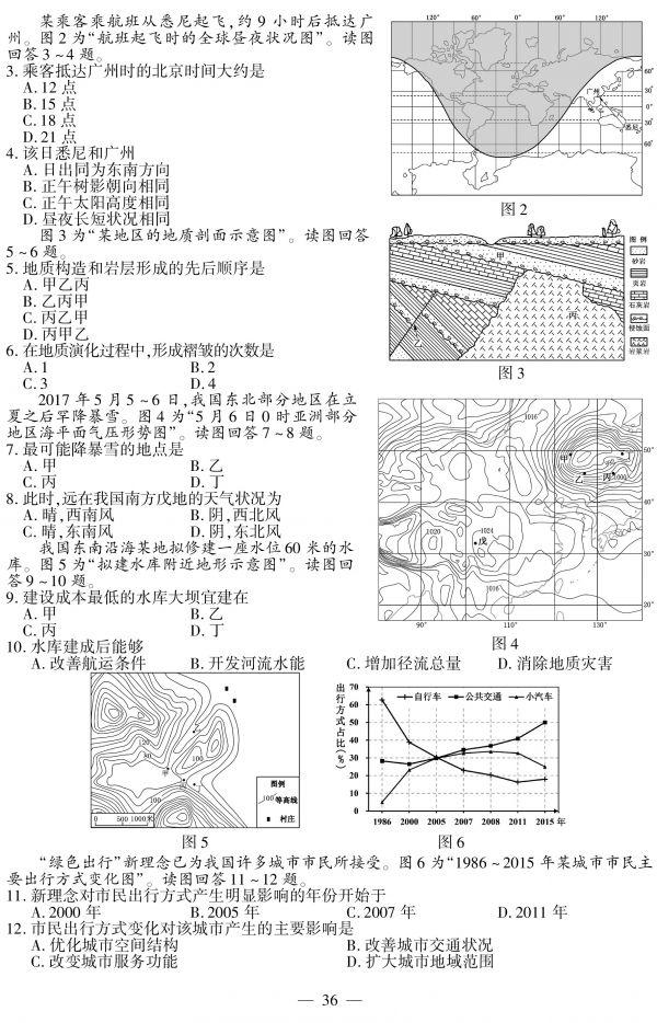 2017江苏betway官网手机版地理真题答案