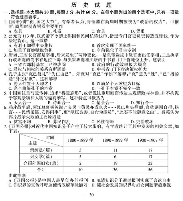 2017江苏betway官网手机版历史真题答案