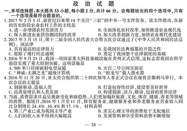 2017江苏betway官网手机版政治真题答案