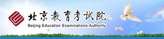 北京高考志愿填报系统入口