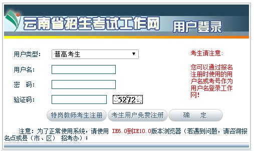 年云南省高报名条件-2018云南高考报名入口官网系统入口