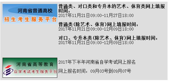 2018河南高考报名方式及报名入口;河南高考报名;河南高考报名入口;2018河南高考;河南高考