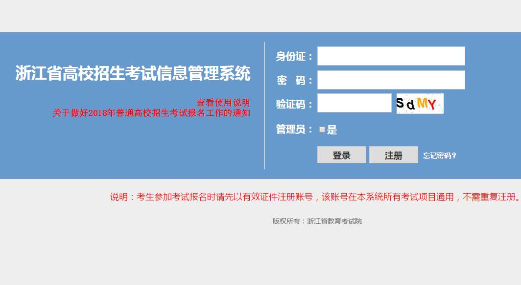 2018浙江高职单招报名系统入口