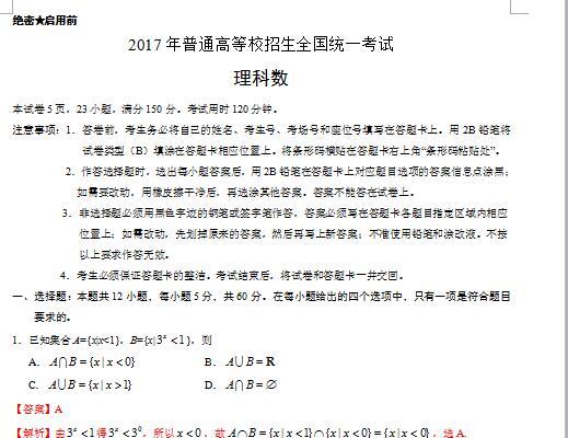 2017年湖南betway官网手机版理科数学答案解析