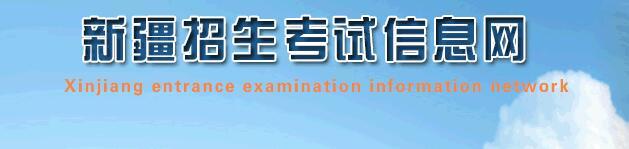 2018年新疆高考志愿填报系统入口