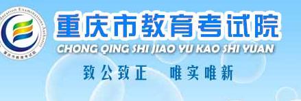 重庆市教育考试院2020年重庆成考报名网站