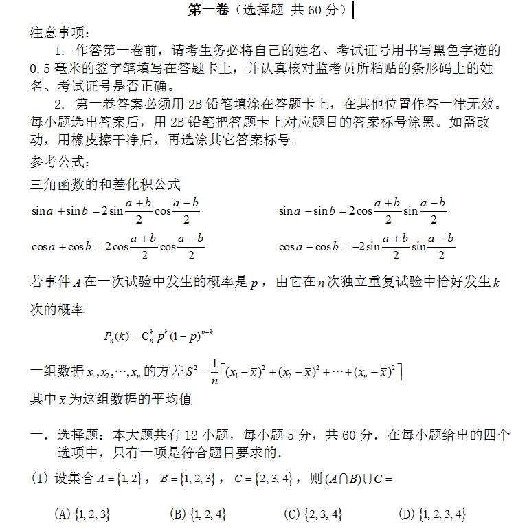 2018年高考理科数学模拟试题及答案(3)