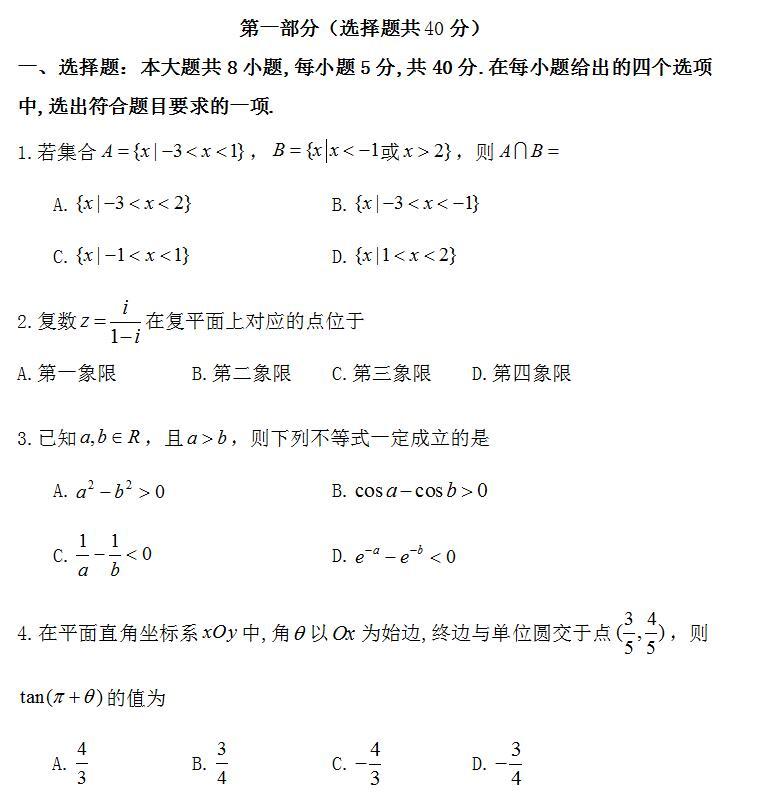 2018年高考理科数学模拟试题及答案