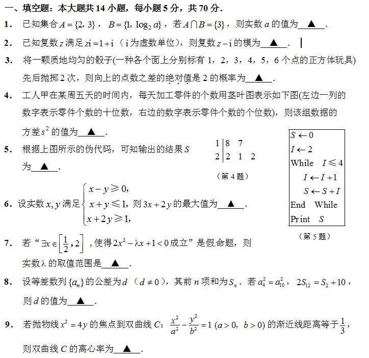 2018年高考理科数学模拟试题及答案(7)
