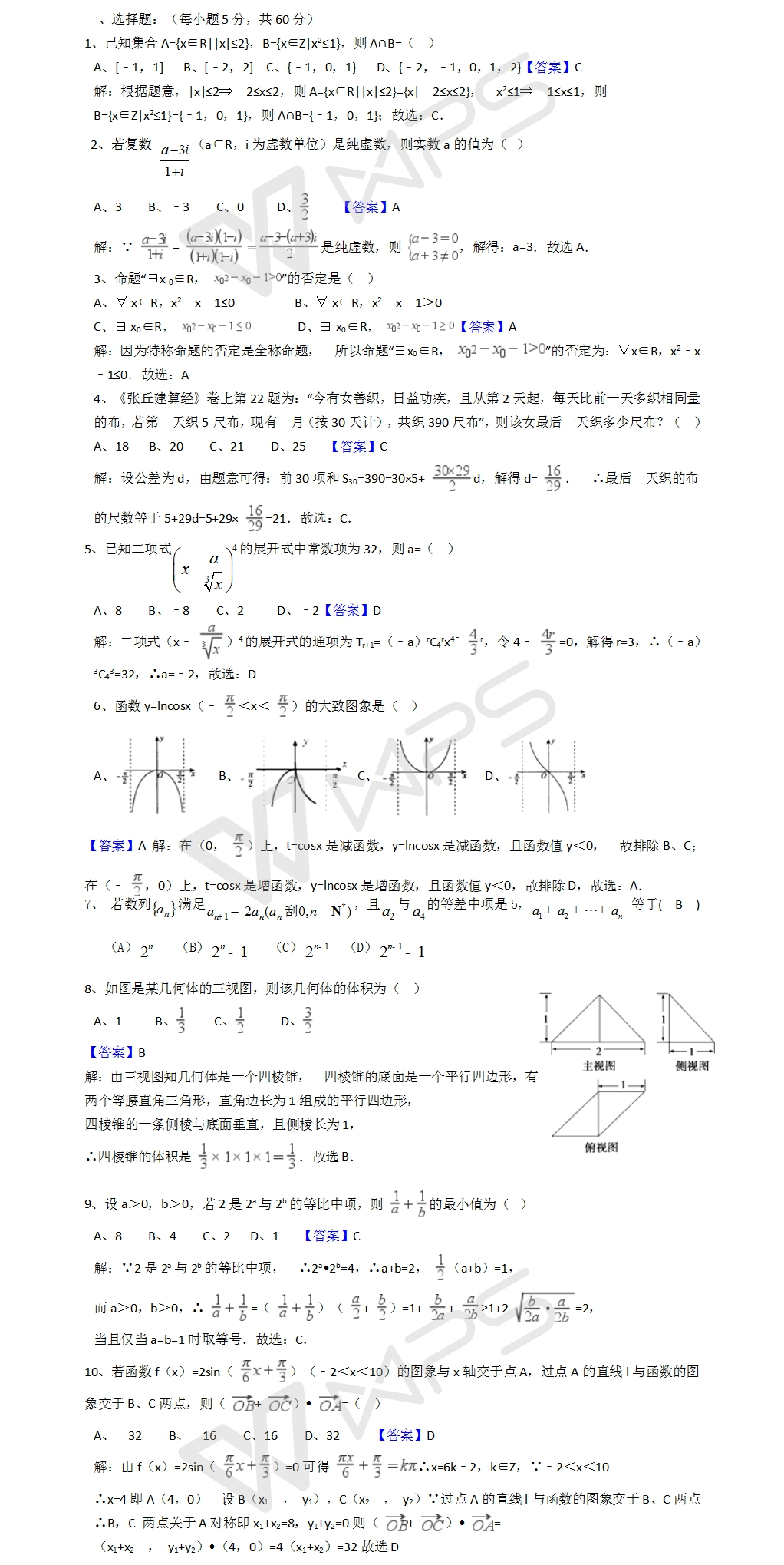 2018年高考理科数学模拟试题及答案(8)