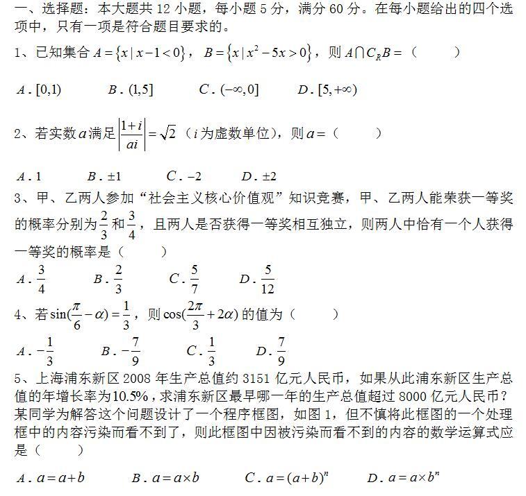 2018年高考理科数学模拟试题及答案(9)