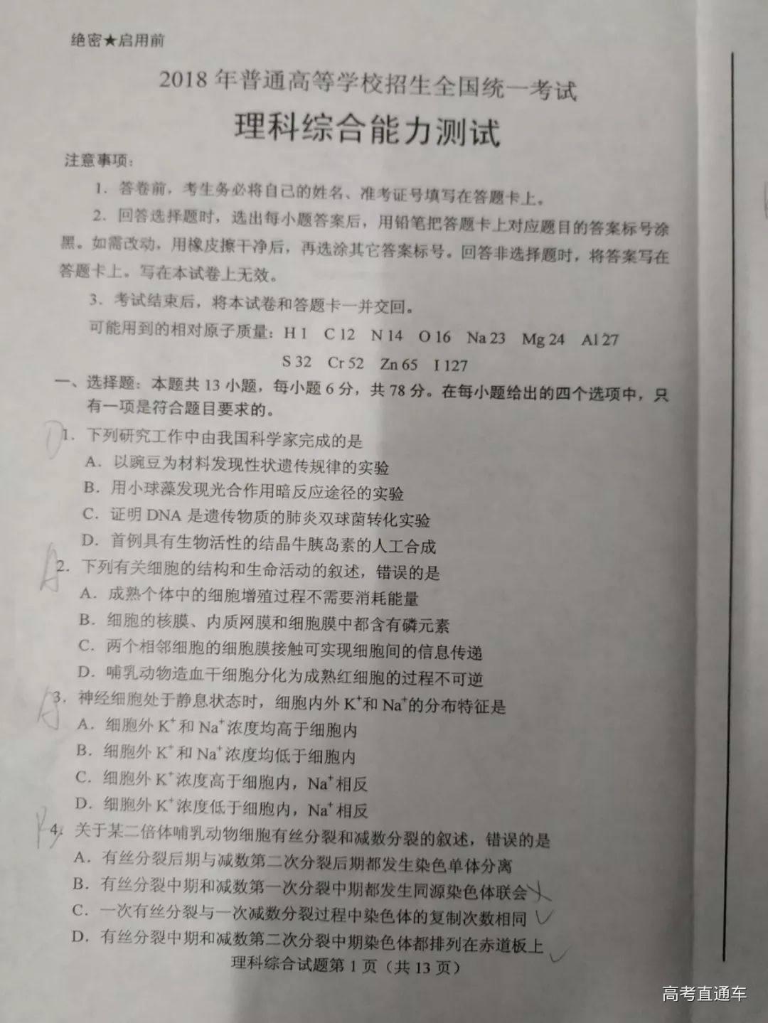 2018贵州卷IIIbetway官网手机版理综试题01.jpg