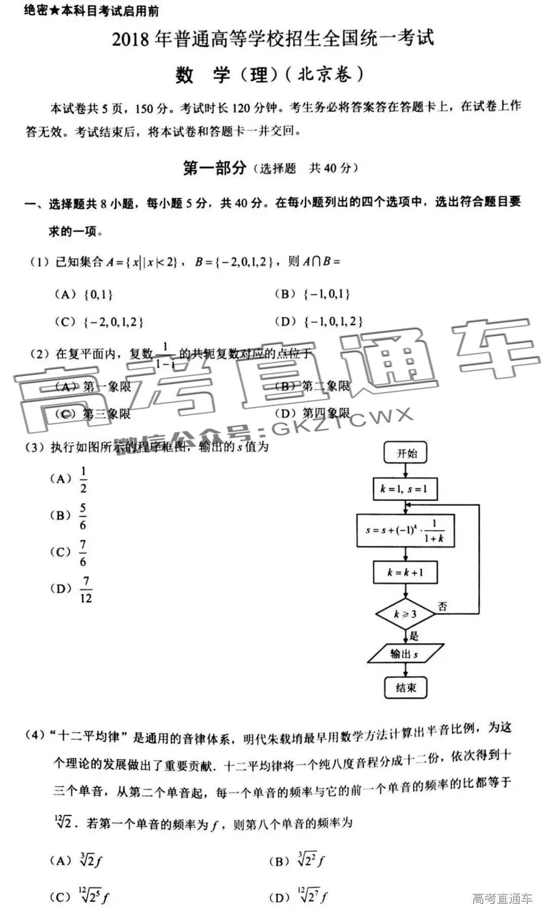 北京理数1.jpg