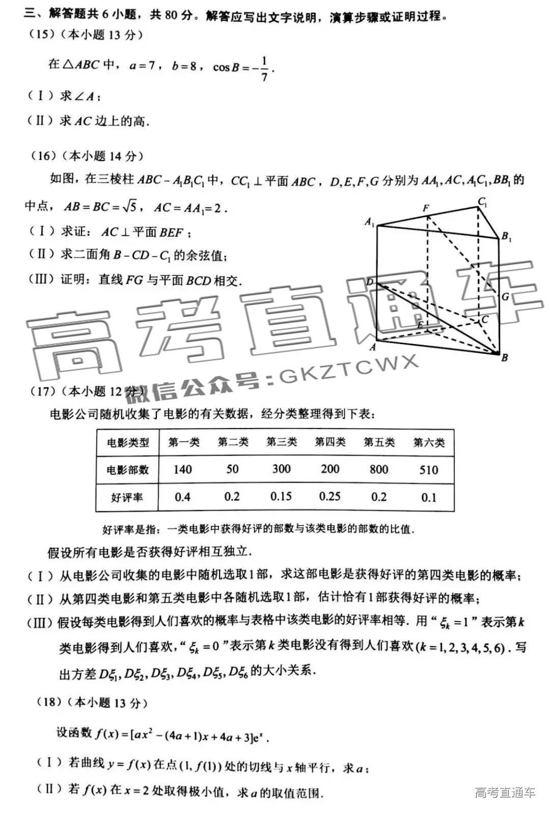 北京理数3.jpg
