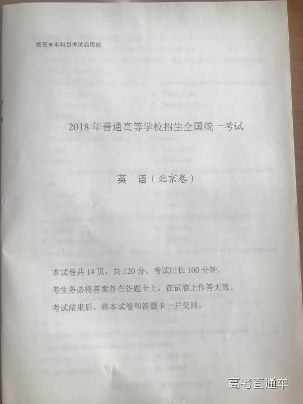 2018北京高考英语试题01.jpg