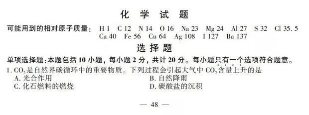 2018江苏betway官网手机版化学真题答案