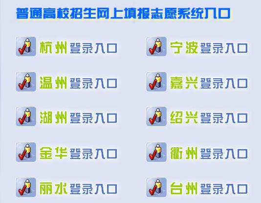 2018年浙江高考志愿填报模拟系统入口;志愿填报;浙江志愿填报;2018浙江高考;