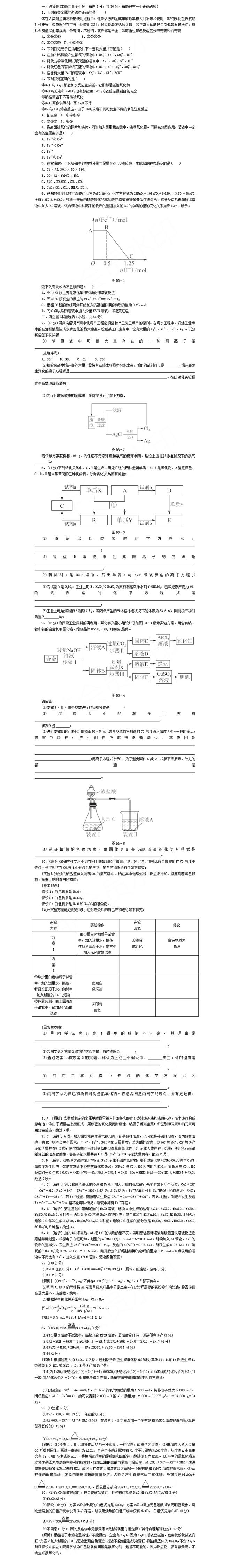 2019年高考化学基础提升试题及答案(4)