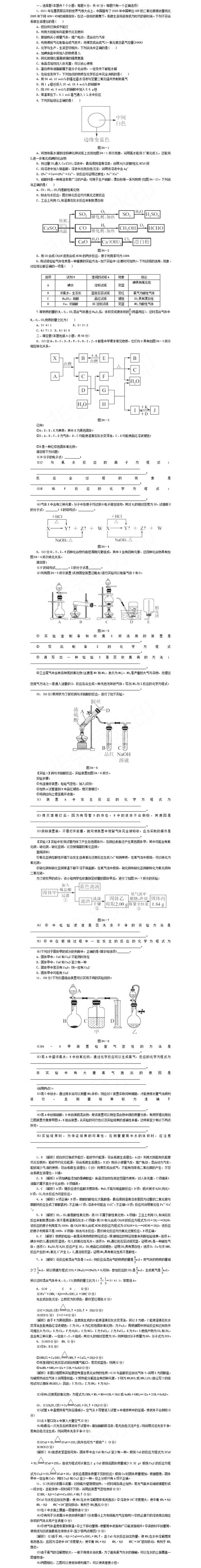 2019年高考化学基础提升试题及答案(5)