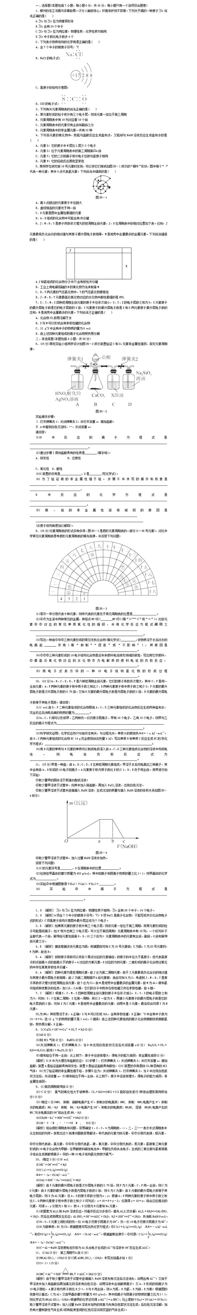 2019年高考化学基础提升试题及答案(6)