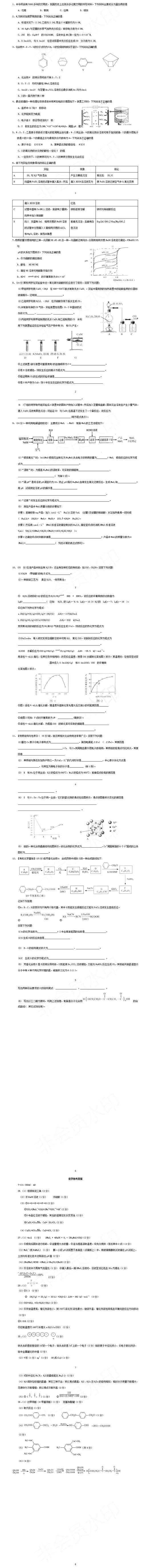 2019年高考化学基础提升试题及答案(7)