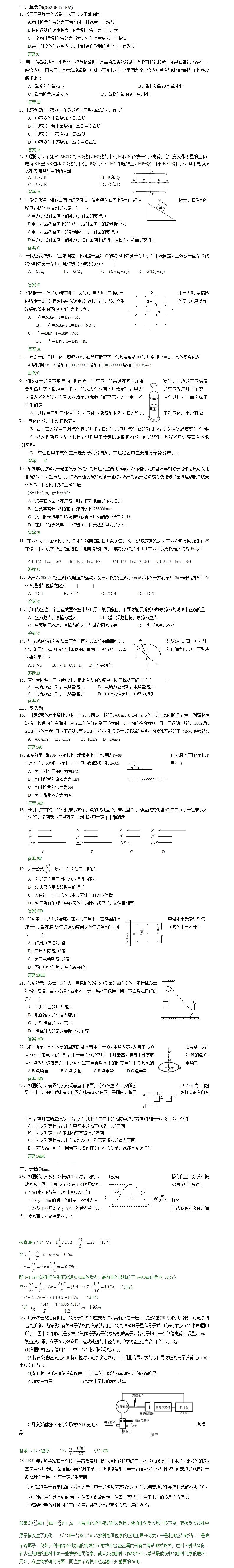 2019年高考物理基础巩固练习及答案(4)