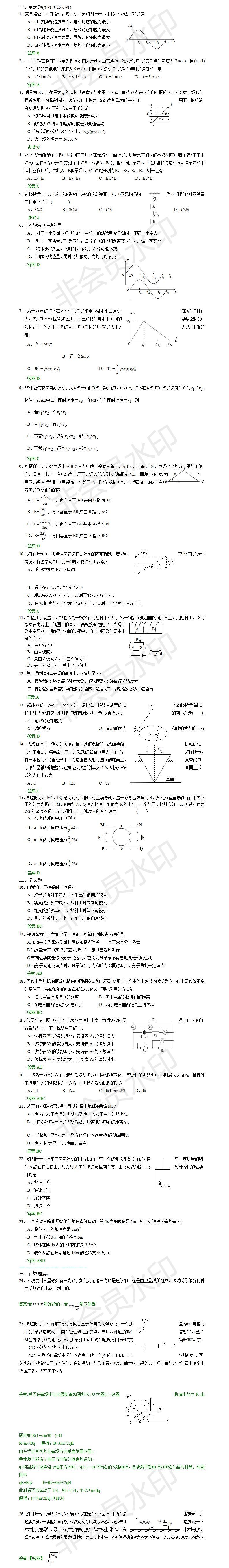 2019年高考物理基础巩固练习及答案(5)