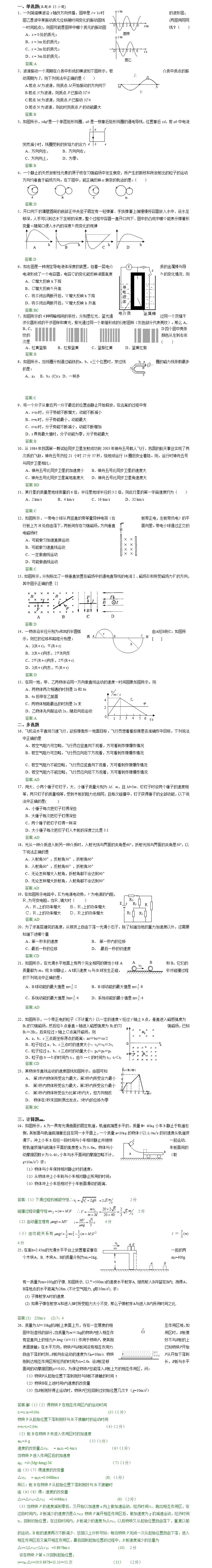 2019年高考物理基础巩固练习及答案(7)