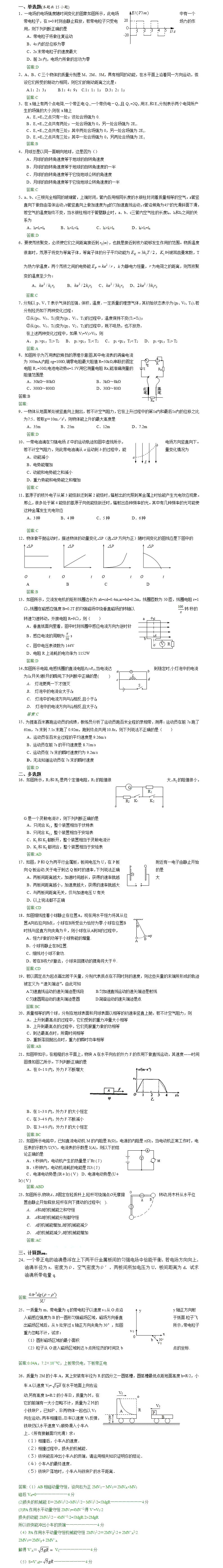 2019年高考物理基础巩固练习及答案(8)