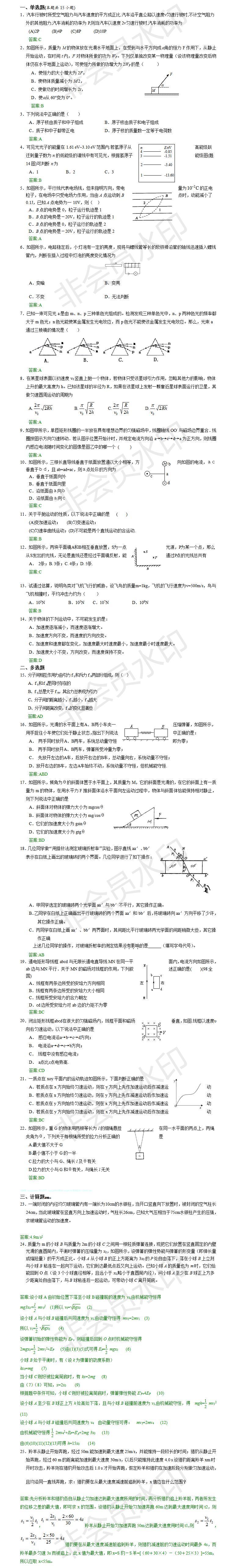 2019年高考物理基础巩固练习及答案(9)