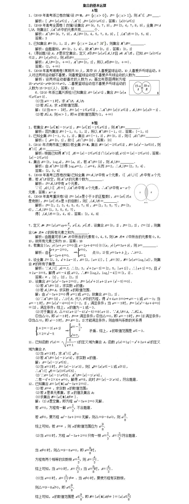 2019年高考数学专项练习:集合的基本运算
