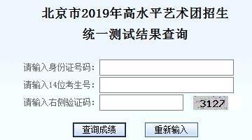 2019年北京高水平艺术团统测成绩查询入口