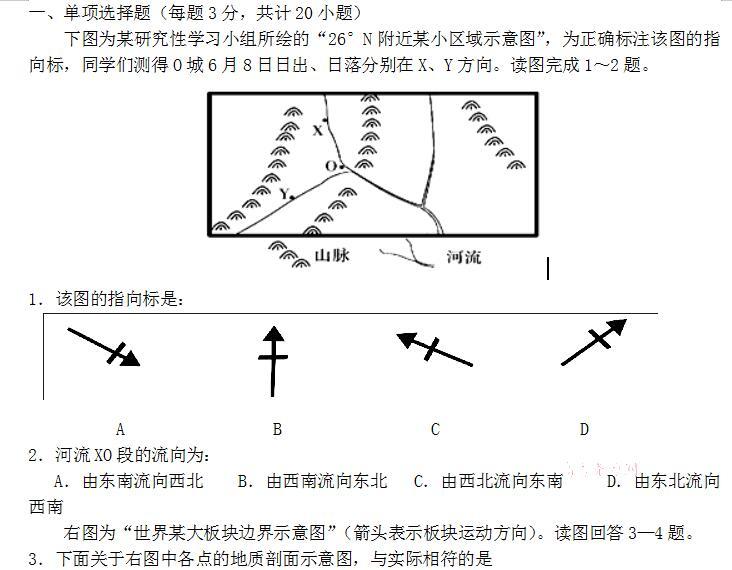 2019年betway官网手机版地理练习试题及答案(8)