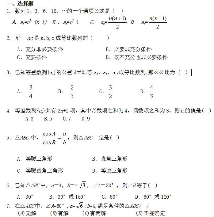 2019年betway官网手机版数学综合提升试题及答案(2)