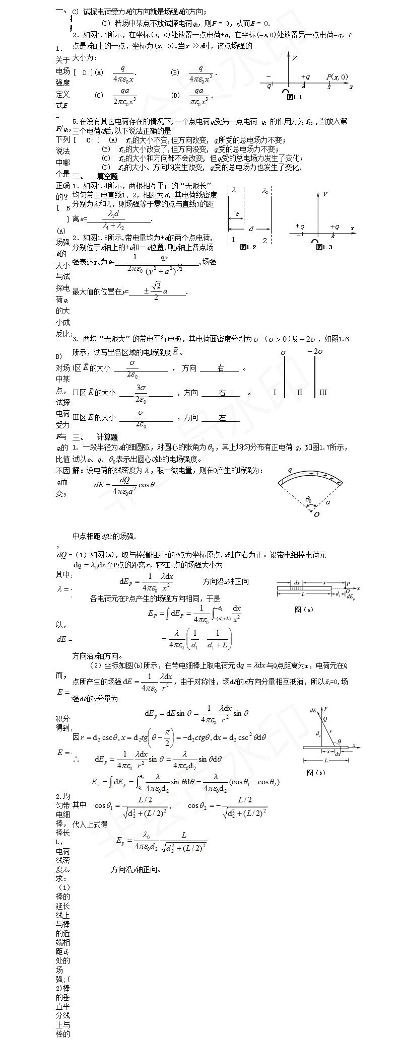 2019年betway官网手机版物理精选试题及答案4
