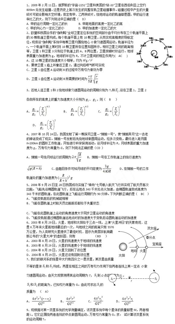 2019年高考物理精选试题及答案11
