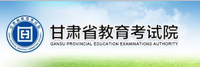2019甘肃高职(专科)单独测试报名入口