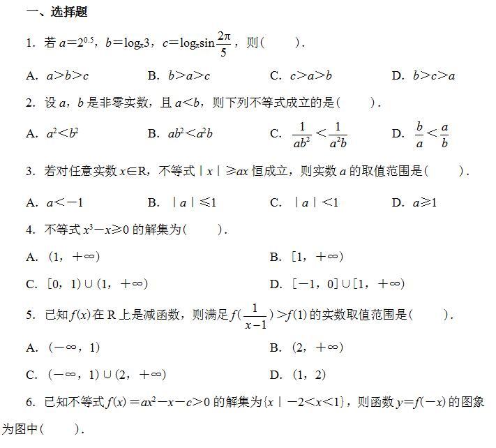 2019年高考理科数学试题及答案(6)