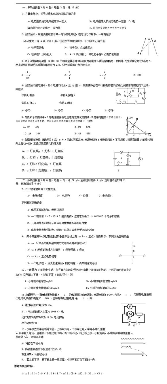 2019年高考物理精选试题及答案12