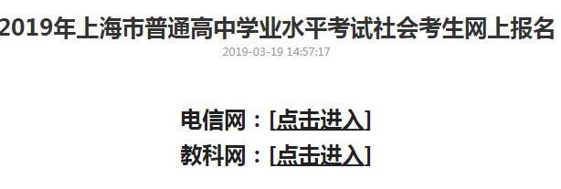 2019年上海普通高中学业水平考试报名入口