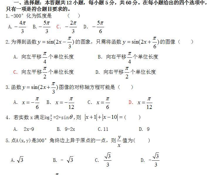 2019年高考理科数学试题及答案(7)