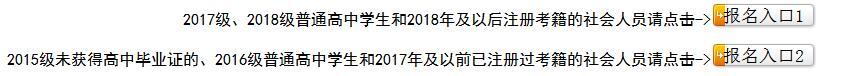 2019年山东省普通高中学业水平考试报名系统