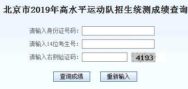 北京2019年高水平运动队招生统测成绩查询人口