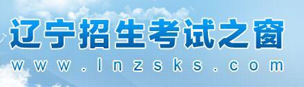 2019年辽宁betway官网手机版体育专业课成绩查询入口