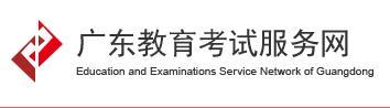 广东教育考试服务网2019年广东高考成绩查询系统