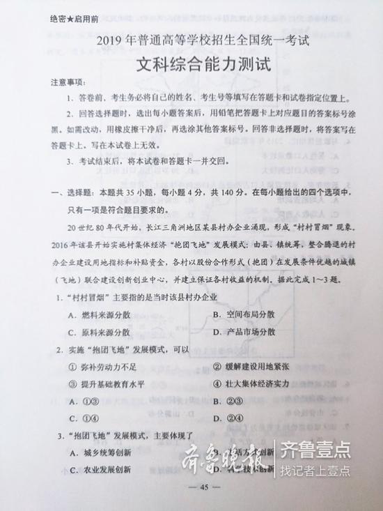 2019年betway官网手机版文科综合真题及参考答案(全国卷Ⅰ)<